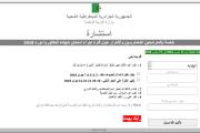 Bac 2017-2018: Lancement d'un site web permettant aux candidats de choisir la date de l'examen